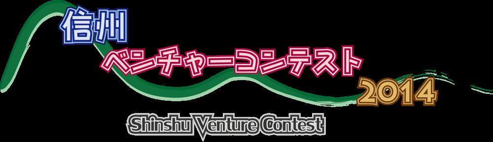 信州ベンチャーコンテスト2014